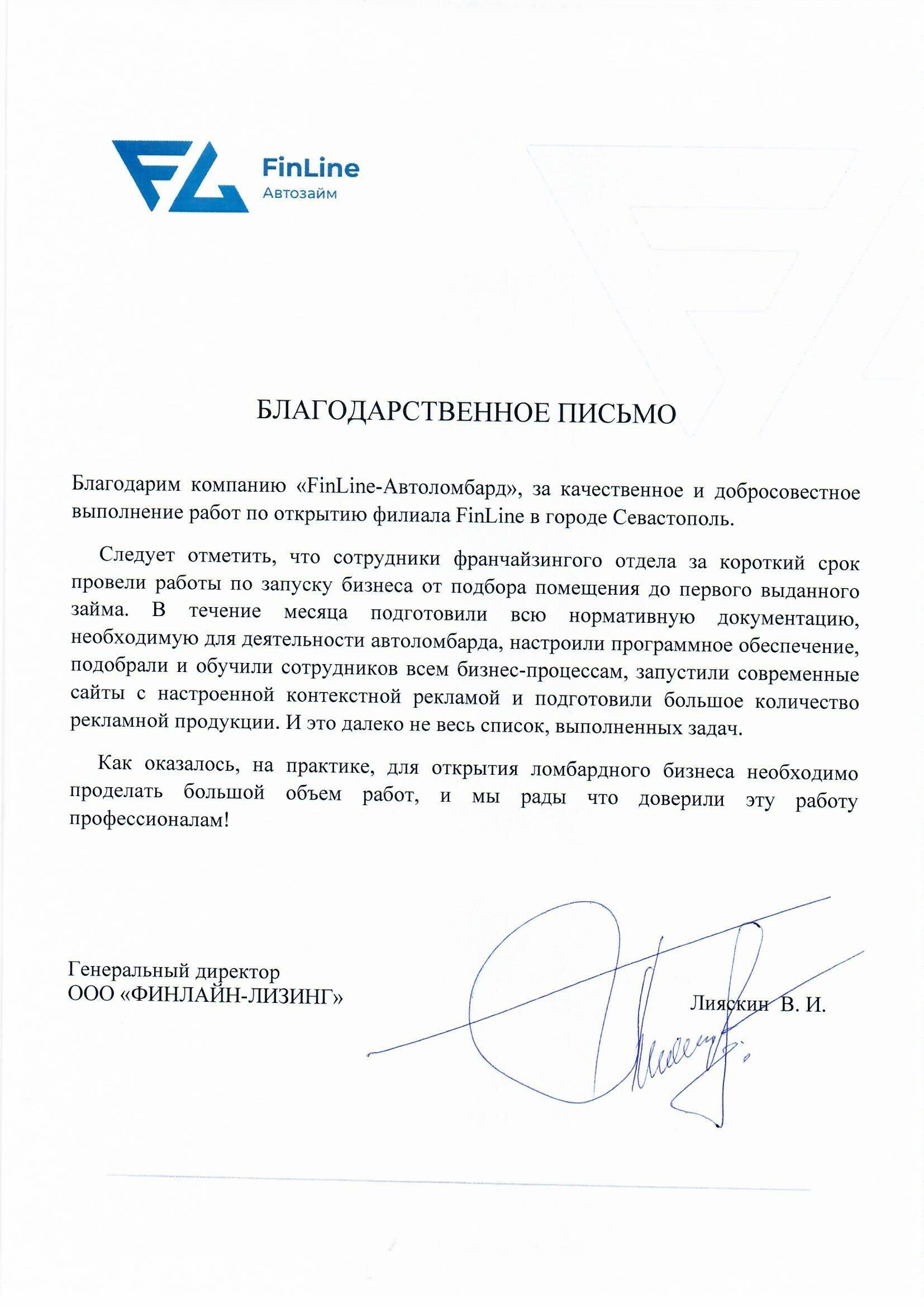 Отзывы о франшизе автоломбард finline авто аренда с выкупом краснодар без залога и первоначального взноса